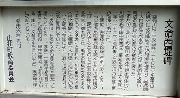 bunmeitei_info.JPG