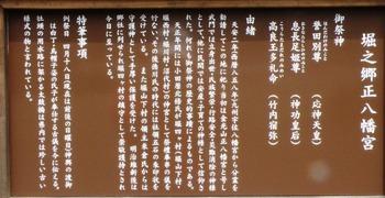horinogou_info.JPG