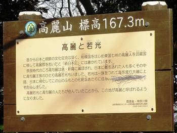komayama_info.JPG