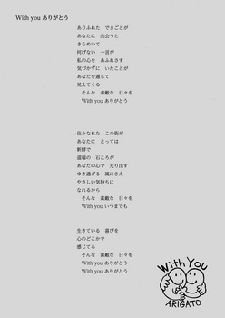with you ありがとう.jpg