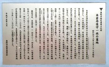yonekura_bochi_info.JPG